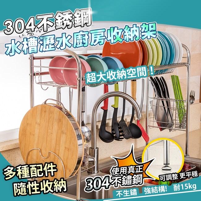 【家適帝】304不銹鋼水槽瀝水廚房收納架(單槽)304不銹鋼 單槽