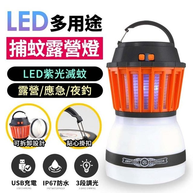 多用途LED捕蚊防水露營燈
