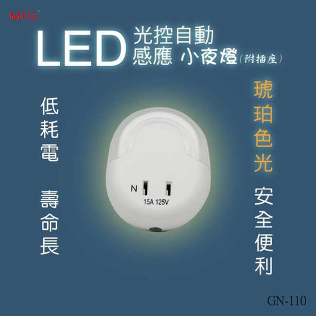 明家 LED光控自動感應小夜燈(附插座) GN-110