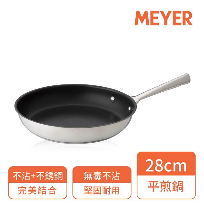 Meyer美亞-美馨不銹鋼導磁不沾平煎鍋28CM(IH可用)