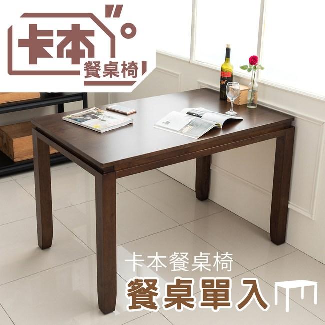 【dayneeds】卡本餐桌(餐桌單入)