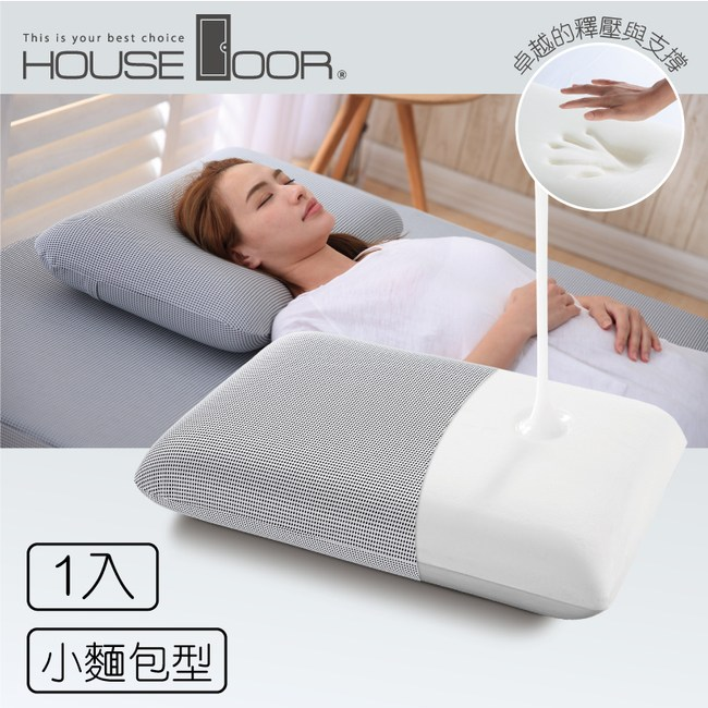 House door 涼感親膚記憶枕 超吸濕排濕表布 小麵包型 (月光白)