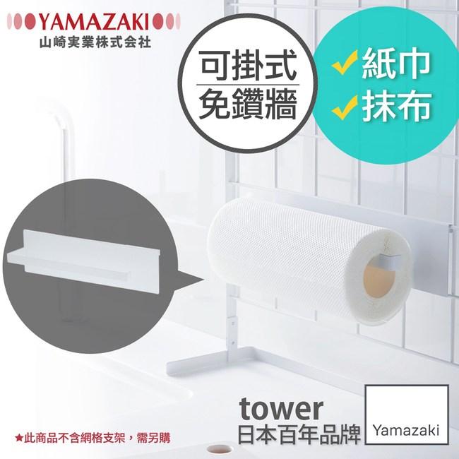 日本【YAMAZAKI】tower可掛式紙巾架(白)