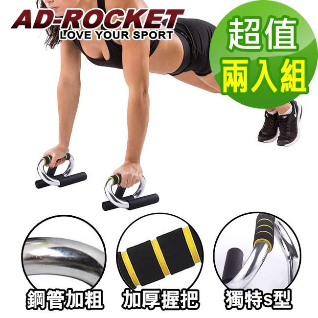 【AD-ROCKET】伏力挺身支器/手臂/肌力/重訓(超值兩入組)