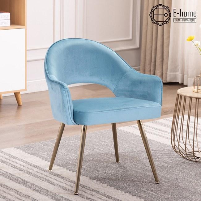 E-home Agnes艾格妮斯絨布鍍金腳休閒椅 四色可選水藍
