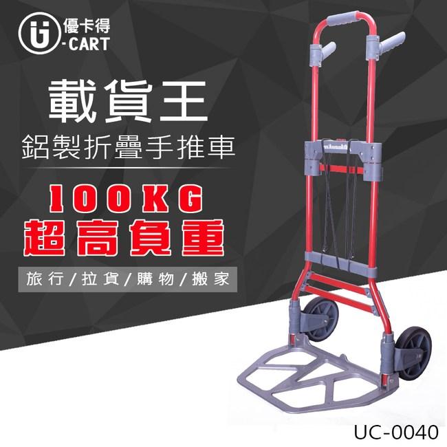 【U-Cart 優卡得】100KG超高負重!鋁製折疊手推車 UC-0040