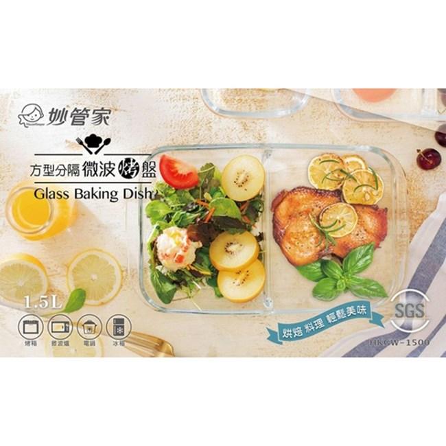 妙管家方形分隔微波玻璃烤盤1.5L超值二入 HKGW-1500