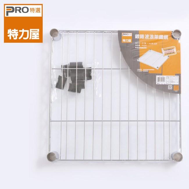 特力屋 PRO特選 鍍鉻波浪架鐵網 輕型 46x46cm