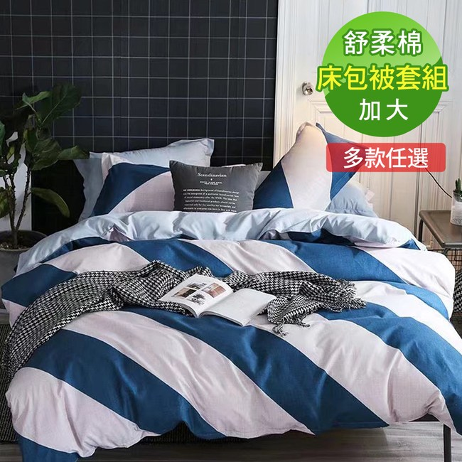 【BELLE VIE】活性印染舒柔棉加大床包被套四件組藍色賓利
