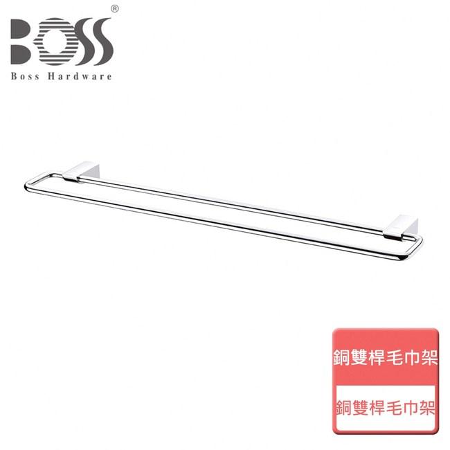 【BOSS】銅雙桿毛巾架-10-5508