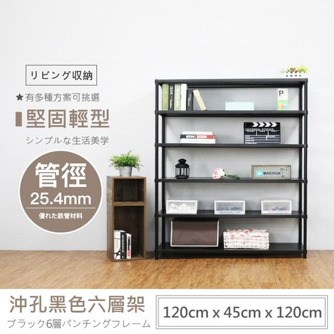 【探索生活】 120X45X120公分 荷重型烤漆黑沖孔六層鐵板層架