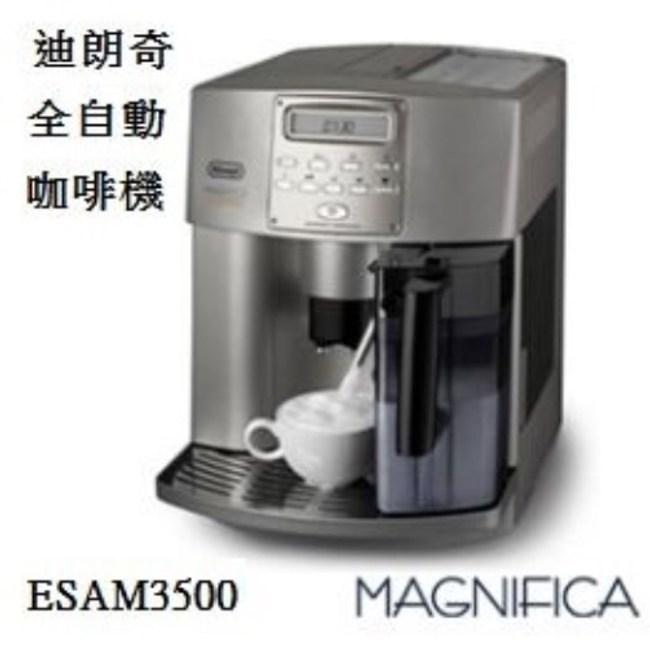 108/8/16前送收藏家防潮箱!迪朗奇 新貴型全自動咖啡機 ESAM3500