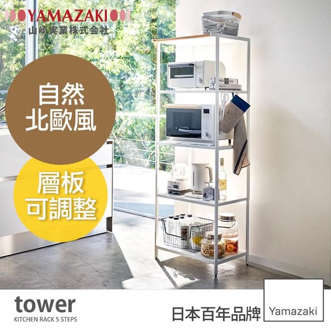 日本【YAMAZAKI】tower原木五層置物架
