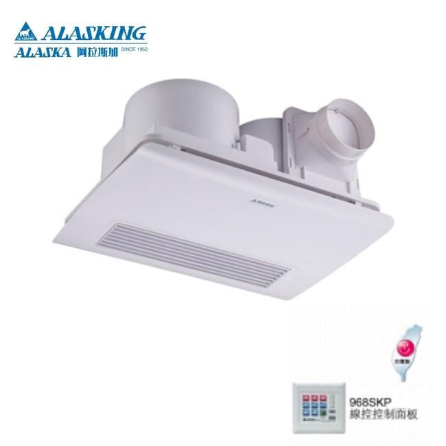 【阿拉斯加】968SKP 浴室暖風乾燥機(線控-220V)