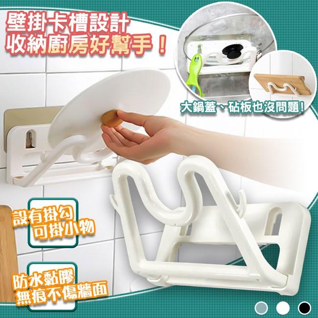 【家適帝】隨手放-無痕壁貼鍋蓋收納架 1入(置物架)白色