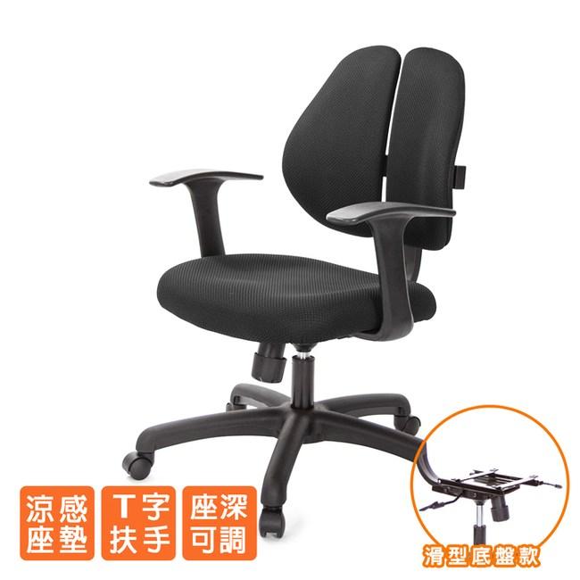 GXG 人體工學 雙背椅 (T字扶手)TW-2991 E#訂購備註顏色