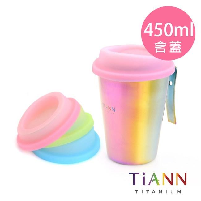 鈦安純鈦餐具TiANN 純鈦 單層啤酒杯 450ml(極光 含矽膠杯蓋)