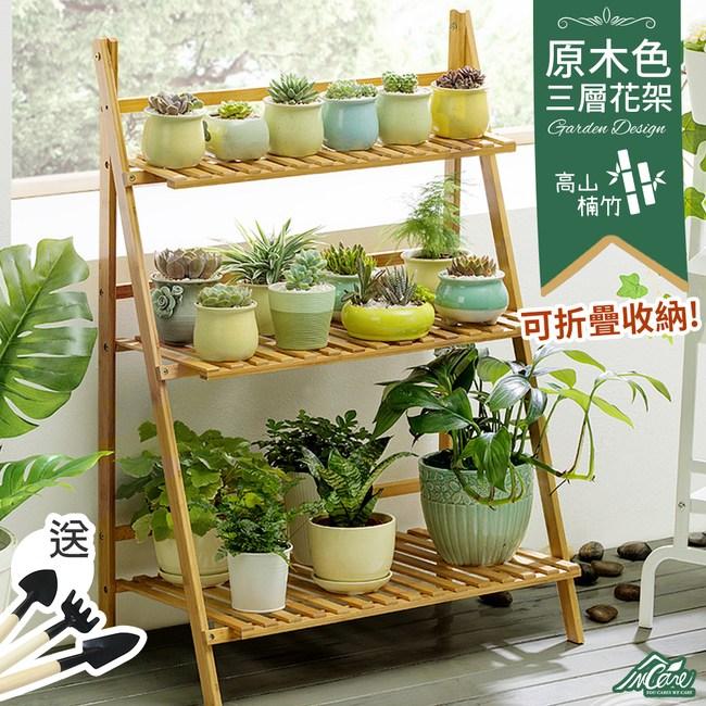 Incare原木色可折疊收納三層花架/置物架/展示架-贈園藝三件組