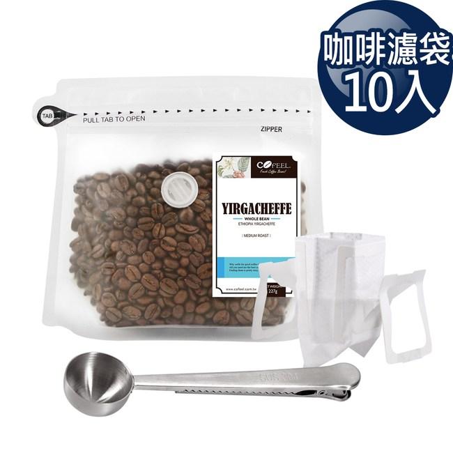 CoFeel耶加雪夫中烘焙咖啡豆半磅+不鏽鋼咖啡匙夾+濾掛咖啡袋10入
