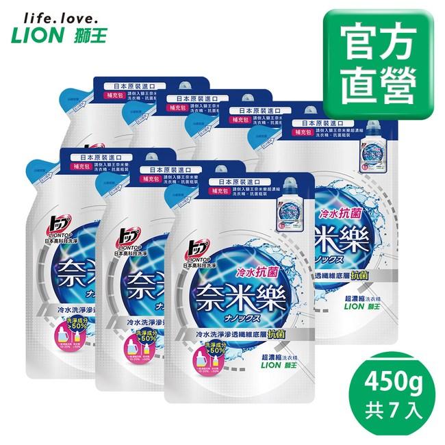 日本獅王 奈米樂超濃縮抗菌洗衣精 補充包x7