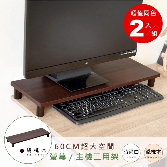 【Hopma】加寬桌上螢幕架(雙入)-胡桃木