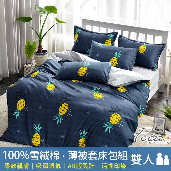 【FOCA】鳳梨奶霜  雙人 北歐風100%雪絨棉四件式薄被套床包組