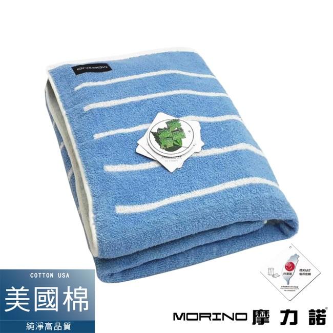 MORINO美國棉抗菌防臭橫紋浴巾-粉藍