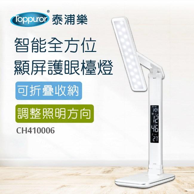 [泰浦樂Toppuror]智能全方位顯屏護眼檯燈(CH410006)