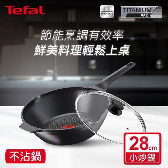 【Tefal 特福】饗味雅釜鑄造系列28CM小炒鍋 +玻璃蓋(電磁爐適