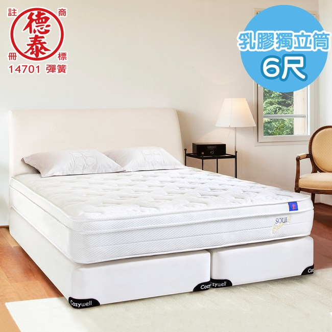 【德泰 索歐系列】乳膠獨立筒 彈簧床墊-雙大6尺(送保潔墊)