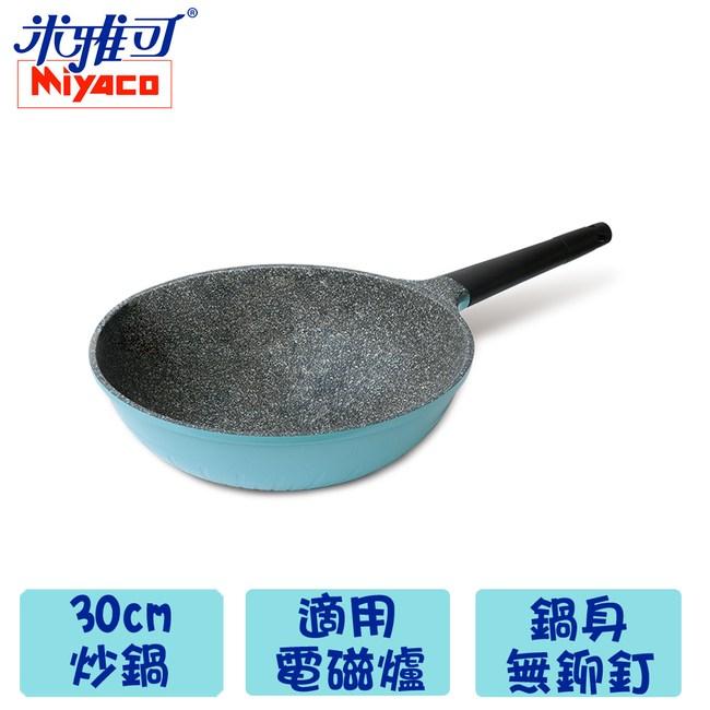 Miyac米雅可歐式晶鑽不沾鍋30cm (MY-2030-1)