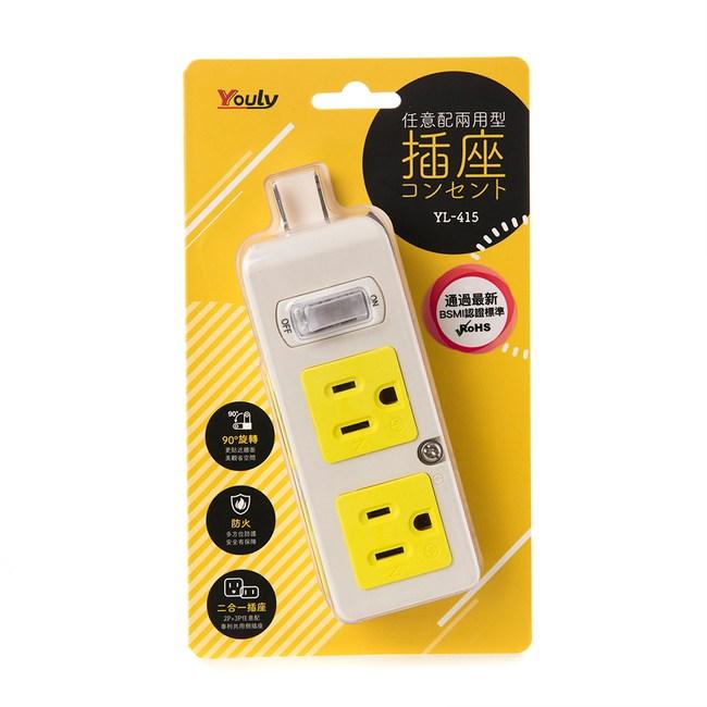 悠麗 1開4插3p+2p插座(白黃)
