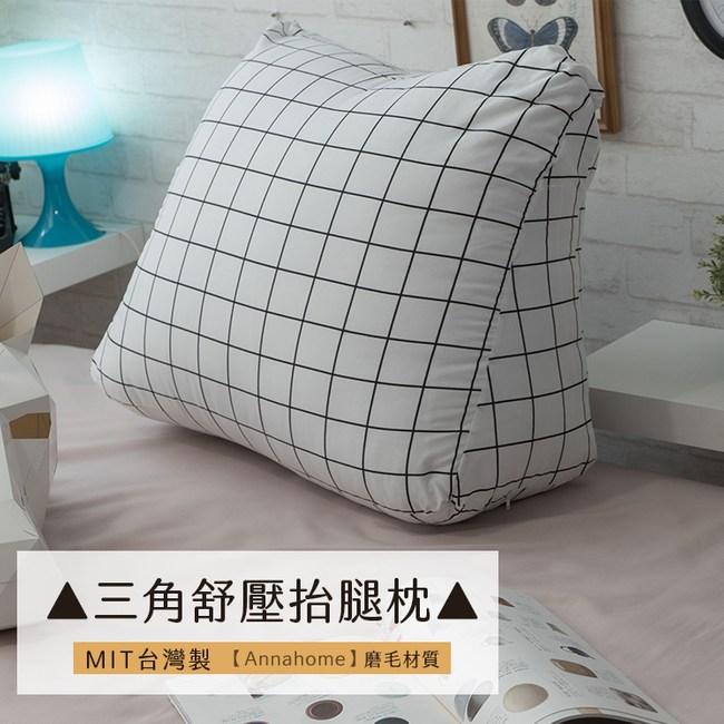 北歐風  〔白格子〕三角抬腿枕 人體工學設計 純棉 聚酯纖維棉 台灣製