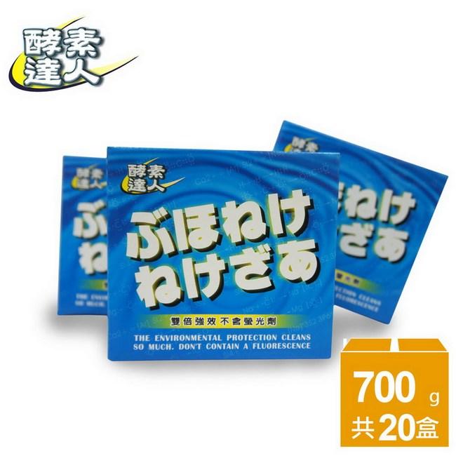 《酵素達人》回購首選 強效亮白洗衣粉20盒廠商回饋組