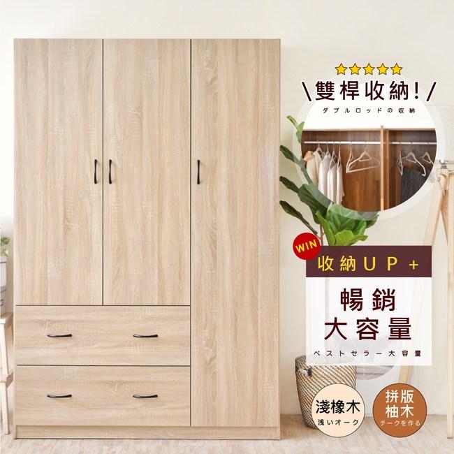 【Hopma】大容量三門二抽衣櫃/衣櫥/櫃子-淺橡木