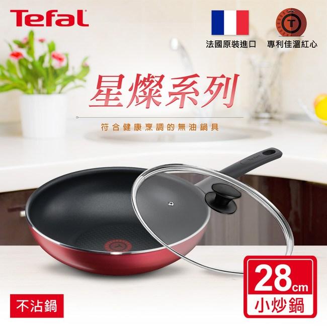 【Tefal 特福】星燦系列28CM不沾小炒鍋+玻璃蓋|法國製