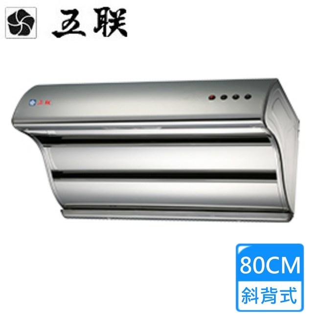 【五聯】W-8205 斜背式直吸油煙機(80CM)