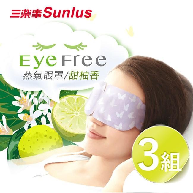 【Sunlus】三樂事蒸氣眼罩~專利護瞳設計(甜柚香/3盒組)