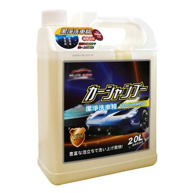 EILITE-潔淨洗車精2.0L