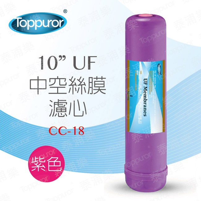 【Toppuror 泰浦樂】10吋UF中空絲膜濾心紫色(CC-18)
