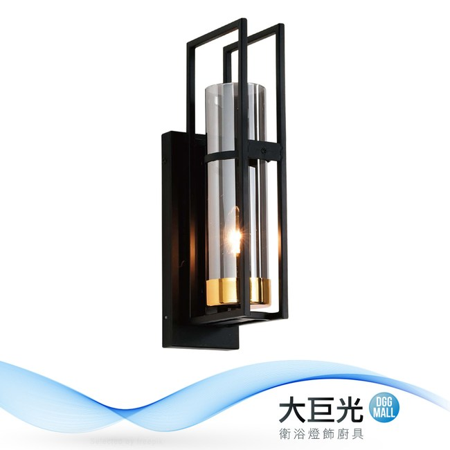 【大巨光】時尚風-E14 單燈壁燈-中(ME-4463)