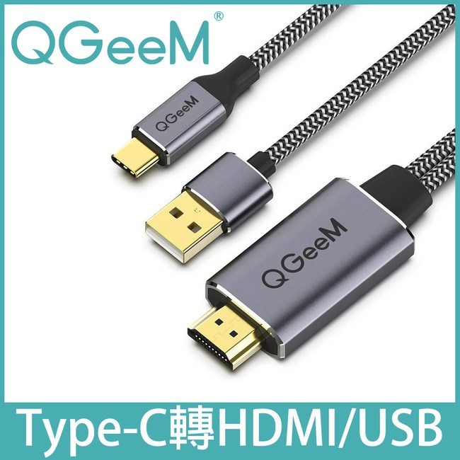 【美國QGeeM】Type-C轉HDMI/USB4K高畫質影音傳輸線