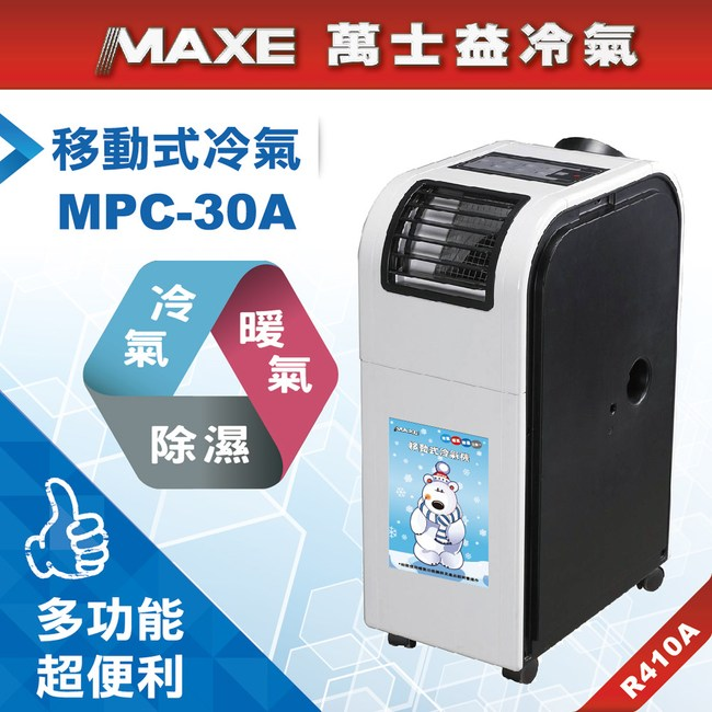 【MAXE萬士益】3-4坪  移動式冷暖除濕機空調(MPC-30A)