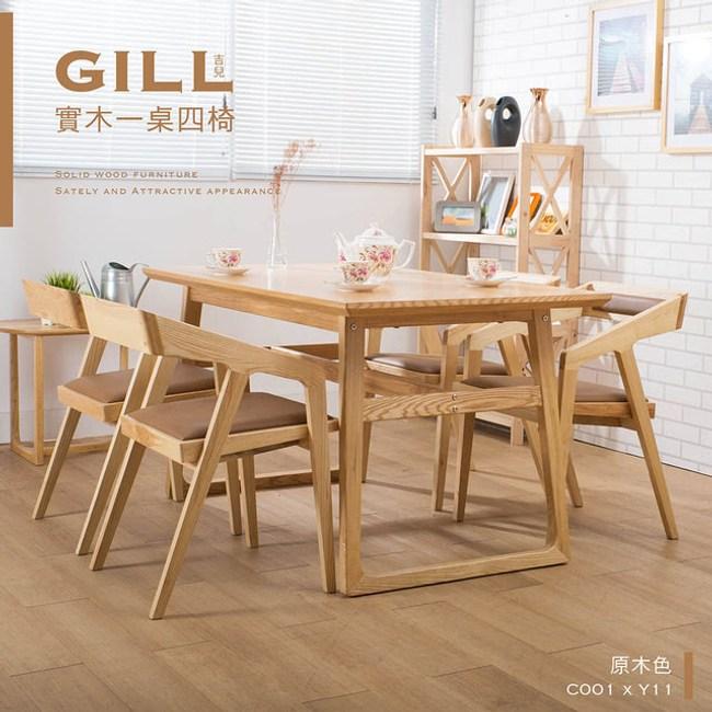 【Jiachu 佳櫥世界】Gill吉兒(實木一桌四椅C001-二色)原木色