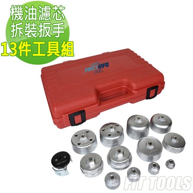 【良匠工具】機油濾芯拆裝板手工具13件組