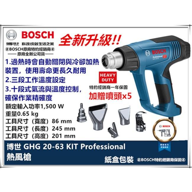 BOSCH 博世 GHG 20-63 工業用 熱風槍 液晶數字控溫顯示