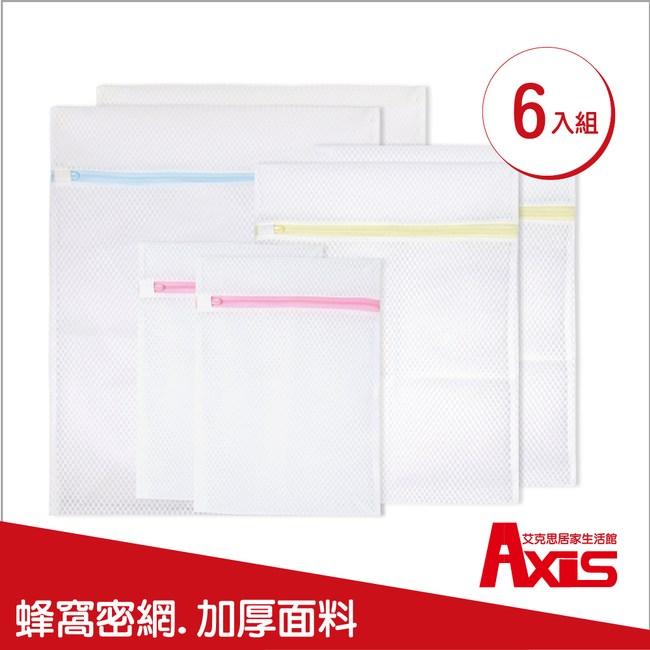 【AXIS 艾克思】蜂窩密網型加厚洗衣袋_6入組合包