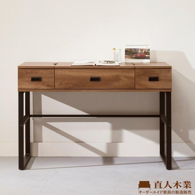 【直人木業】OAK橡木120CM書桌(烤漆鐵座)