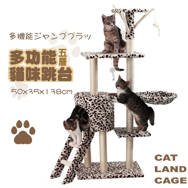 【STYLE 格調】時尚豹紋-質感絨布四層粗麻繩柱貓跳台爬架豹紋