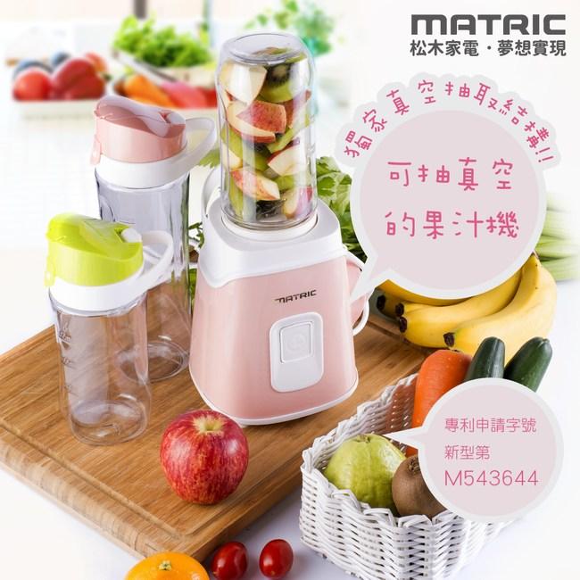 【MATRIC 松木】真空鮮活果汁機(雙杯組) MG-JB1006